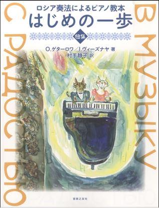 133b23c45ec53 ロシア奏法によるピアノ教本 はじめの一歩 曲集 の画像