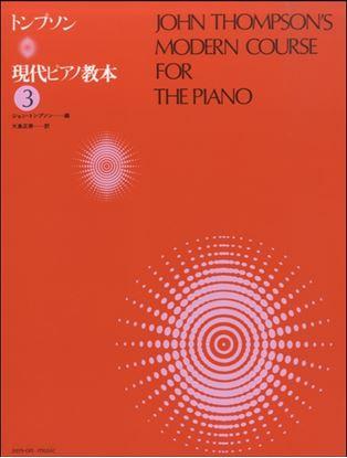 52212ccd17bb6 トンプソン 現代ピアノ教本(3) の画像