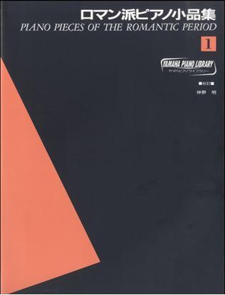 0dcb6fb14309c ヤマハ・ピアノ・ライブラリー ロマン派ピアノ小品集 1