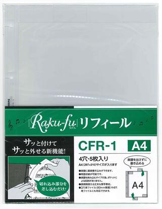 CFR-1 Raku-fu【ラクフ】リフィール A4(演奏者のためのラクラクファイル) の画像