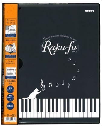 CF-2 Raku-fu Extra【ラクフ エクストラ】リフィールライト版(演奏者のためのラクラクファイル) の画像