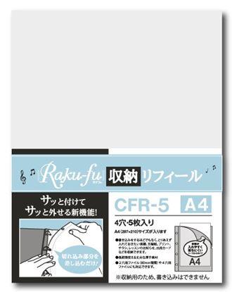 CFR-5 Raku-fu(ラクフ)収納リフィール A4(5枚入り)  の画像