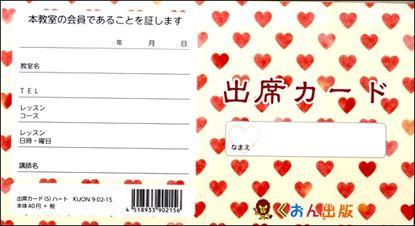 出席カード(S)ハート 【発注単位:5枚】 の画像