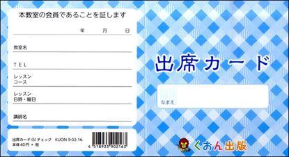 出席カード(S)チェック【発注単位:5枚】 の画像