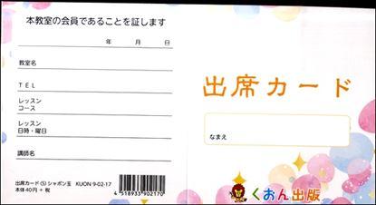 出席カード(S)シャボン玉【発注単位:5枚】 の画像