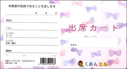 出席カード(S)リボン【発注単位:5枚】 の画像