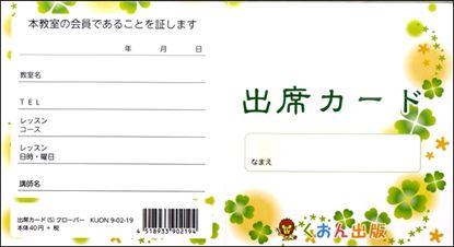 出席カード(S)クローバー【発注単位:5枚】 の画像