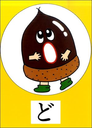 おんぷカード(48枚セット)イラスト入り の画像