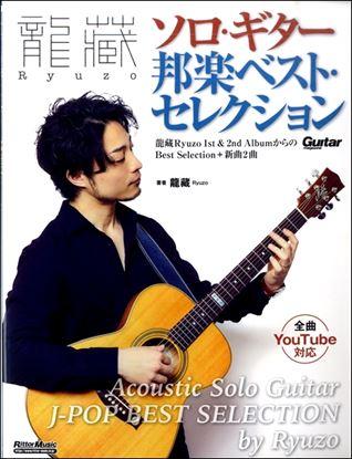 龍藏Ryuzo ソロ・ギター邦楽ベストセレクション の画像