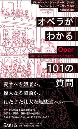 オペラがわかる101の質問 の画像