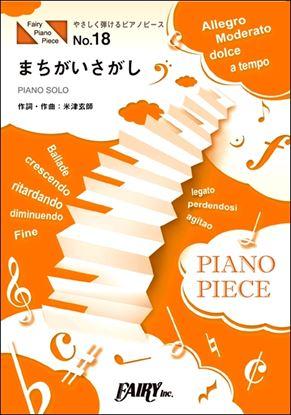 PPE18やさしく弾けるピアノピース まちがいさがし 原調初級版/ハ長調版/菅田将暉 の画像