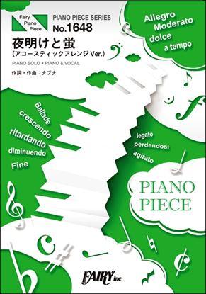 PP1648ピアノピース 夜明けと蛍(アコースティックアレンジVer.)/n-buna の画像