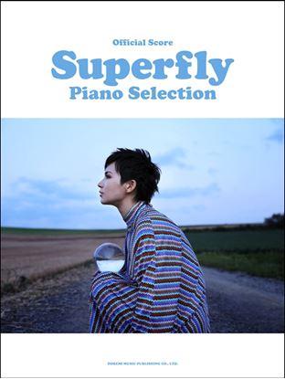 オフィシャル・スコア Superfly/ピアノ・セレクション の画像
