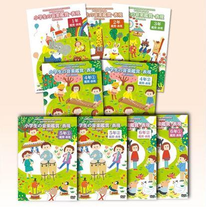 DVD 小学生の音楽鑑賞・表現DVD9巻セット の画像