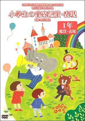 DVD 小学生の音楽鑑賞・表現DVD第1巻1年鑑賞・表現 の画像