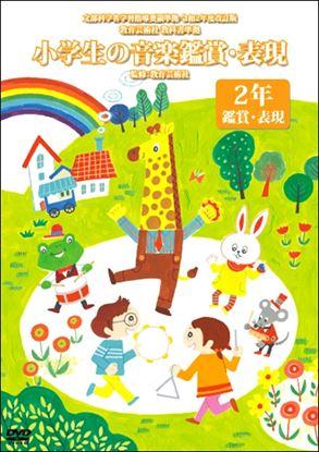 DVD 小学生の音楽鑑賞・表現DVD第2巻2年鑑賞・表現 の画像