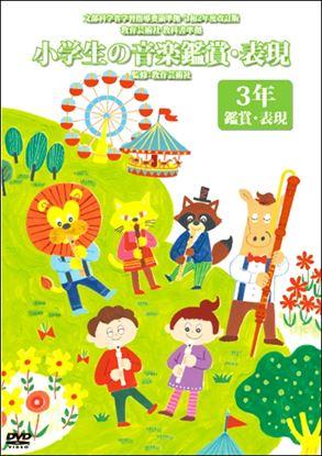 DVD 小学生の音楽鑑賞・表現DVD第3巻3年鑑賞・表現 の画像