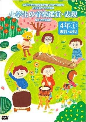 DVD 小学生の音楽鑑賞・表現DVD第4巻4年鑑賞・表現1 の画像