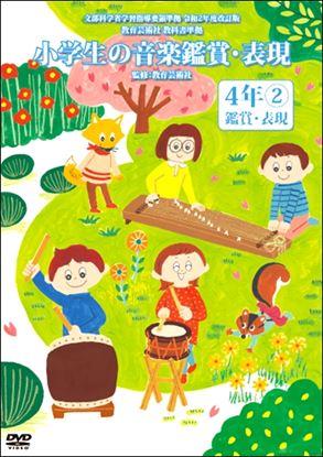 DVD 小学生の音楽鑑賞・表現DVD第5巻4年鑑賞・表現2 の画像