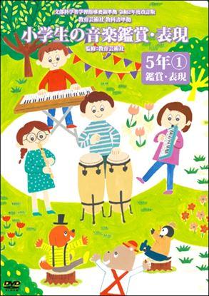 DVD 小学生の音楽鑑賞・表現DVD第6巻5年鑑賞・表現1 の画像