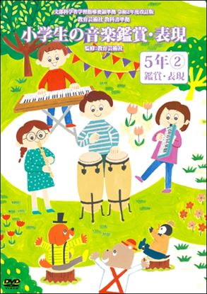 DVD 小学生の音楽鑑賞・表現DVD第7巻5年鑑賞・表現2 の画像