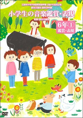 DVD 小学生の音楽鑑賞・表現DVD第8巻6年鑑賞・表現1 の画像
