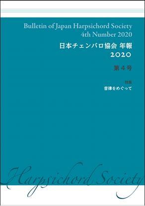 日本チェンバロ協会 年報 2020 第4号 特集 音律をめぐって の画像