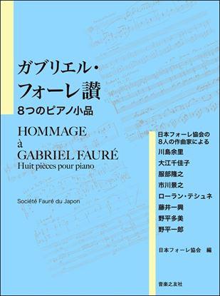 ガブリエル・フォーレ讃 8つのピアノ小品 日本フォーレ協会の8人の作曲家による の画像