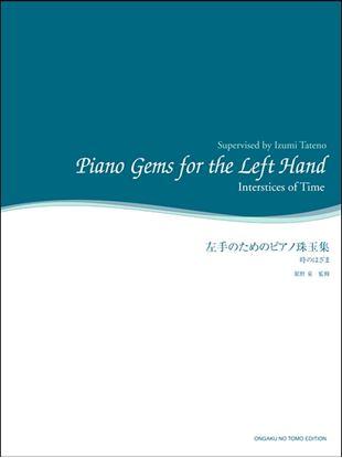 舘野泉 左手のピアノ・シリーズ 左手のためのピアノ珠玉集 時のはざま の画像