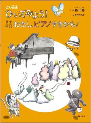 ピアノ曲集 ひいてみよう!音楽物語 わたし、ピアノすきかも の画像