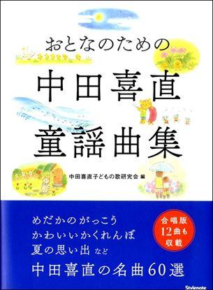 おとなのための 中田喜直童謡曲集 の画像