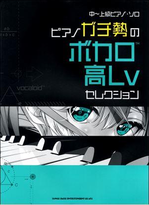中~上級ピアノ・ソロ ピアノガチ勢のボカロ高Lvセレクション の画像