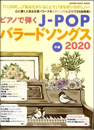 ムック ピアノで弾くJ-POPバラードソングス2020 の画像