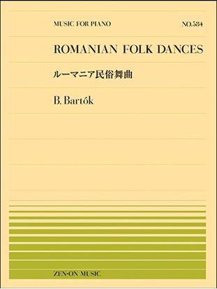 PP-584 バルトーク:ルーマニア民族舞曲 の画像