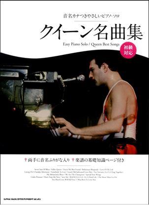 音名カナつきやさしいピアノ・ソロ クイーン名曲集 の画像