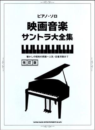 ピアノ・ソロ 映画音楽サントラ大全集[改訂版] の画像