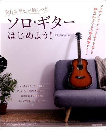 素朴な音色が愉しめる ソロ・ギターはじめよう! の画像