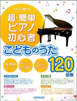 これなら弾ける 超・簡単ピアノ初心者 こどものうた120曲集 の画像