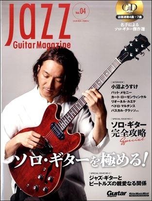 JAZZ Guitar Magazine Vol.4 の画像