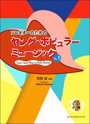 ソロギターのためのヤング・ポピュラーミュージックVol.1/岡崎 誠・編曲(タブ譜、模範演奏CD付) の画像