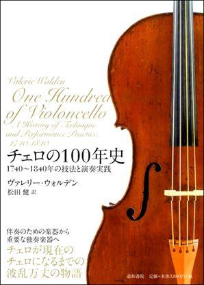 チェロの100年史 1740~1840年の技法と演奏実践 の画像