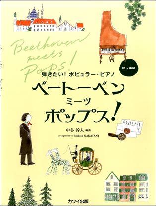中谷幹人 弾きたい!ポピュラー・ピアノ ベートーベンミーツポップス! の画像