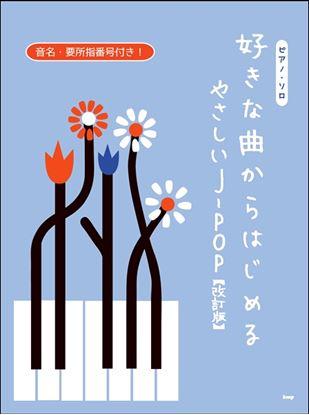 ピアノ・ソロ 好きな曲からはじめる やさしいJ-POP【改訂版】 の画像
