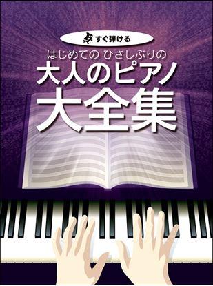 すぐ弾ける はじめてのひさしぶりの 大人のピアノ大全集 の画像