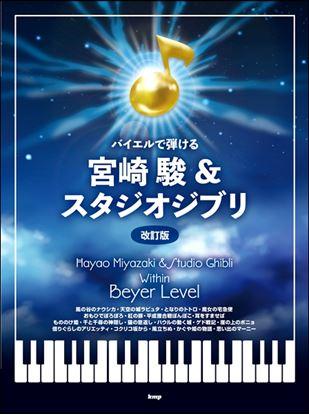 ピアノ・ソロ バイエルで弾ける 宮崎駿&スタジオジブリ【改訂版】 の画像