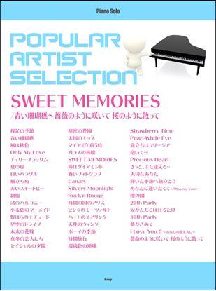ピアノ・ソロ ポピュラー・アーティスト・セレクション SWEET MEMORIES//青い珊瑚礁~薔薇のように咲いて 桜のように散って の画像
