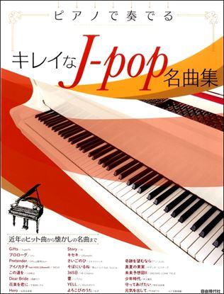 ピアノで奏でるキレイな J-pop 名曲集 の画像