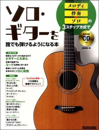 メロディ→伴奏→ソロの3ステップ方式でソロ・ギターを誰でも弾けるようになる本 の画像