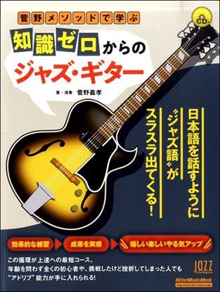菅野メソッドで学ぶ 知識ゼロからのジャズ・ギター の画像