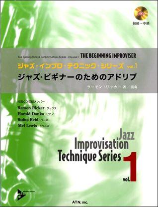 ジャズ・インプロ・テクニック・シリーズvol.1 ジャズ・ビギナーのためのアドリブ の画像